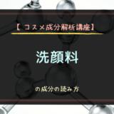 【コスメ成分解析講座】洗顔料の成分の読み方
