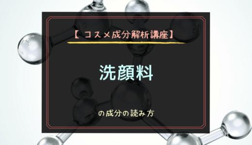 【コスメ成分解析講座】洗顔料の成分の読み方・選び方