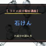 【コスメ成分解析講座】石けんの成分の読み方