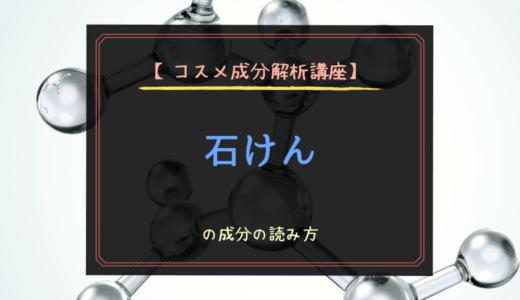 【コスメ成分解析講座】石けんの成分の読み方・選び方