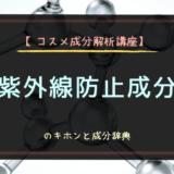【コスメ成分解析講座】紫外線防止成分のキホンと成分辞典