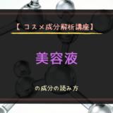 【コスメ成分解析講座】美容液の成分の読み方