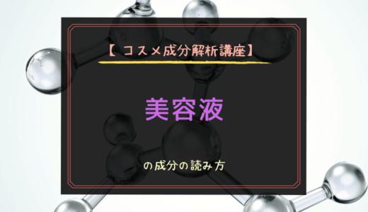 【コスメ成分解析講座】美容液の成分の読み方・選び方