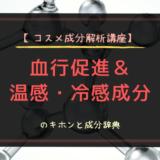 【コスメ成分解析講座】血行促進&温感・冷感成分のキホンと成分辞典