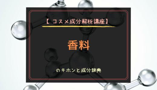 【コスメ成分解析講座】香料のキホンと成分辞典