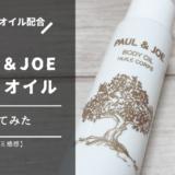 オリーブオイル配合PAUL&JOEのボディオイルを使ってみた【口コミ感想】