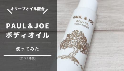 オリーブオイル配合✨PAUL&JOEのボディオイルを使ってみた【口コミ感想】