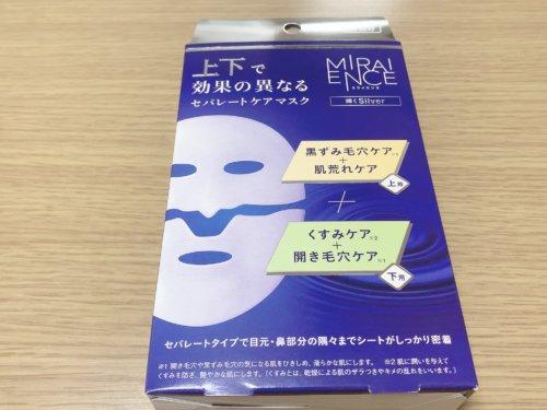 ミライエンス セパレートケアマスク 輝くシルバー