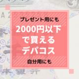2000円以下(1000円台)で買えるデパコス