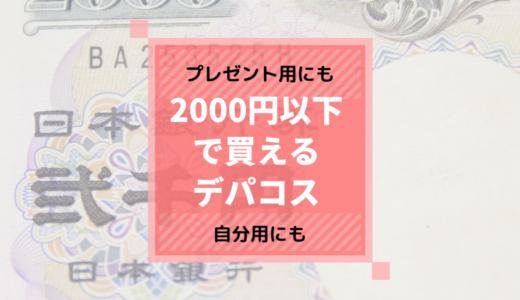 2000円以下(1000円台)で買えるデパコス22選