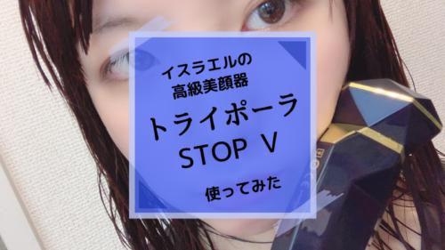 7万円の高級美顔器・トライポーラ『STOPV』を使ってみた【口コミ感想】