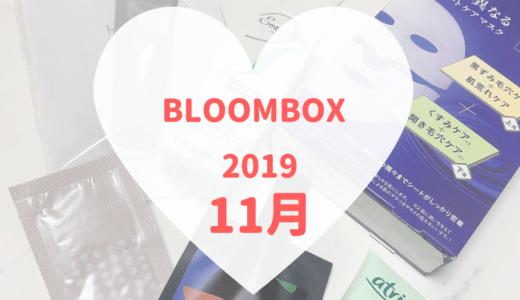 【BLOOMBOX2019年11月中身】実用的だけどなんか微妙・・💦