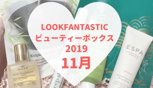 【LOOKFANTASTIC2019年11月】NUXEのオイルや高級ボディクリーム入り