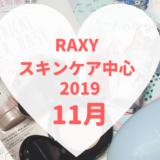 RAXYスキンケア中心2019年11月