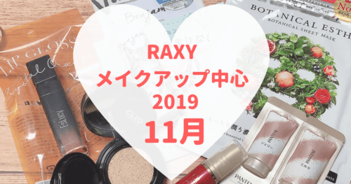 RAXYメイクアップ中心2019年11月