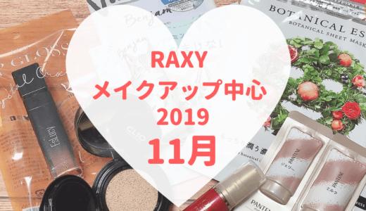 【RAXY2019年11月メイク】豪華6点だけどメイクアイテムは微妙❓