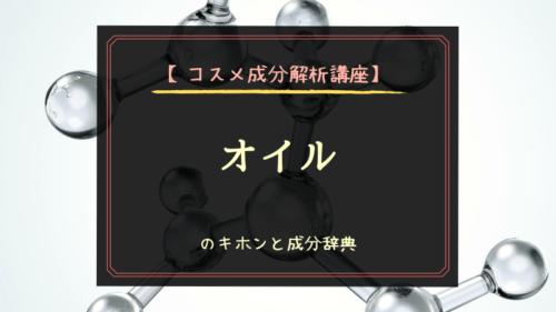 【コスメ成分解析講座】オイル成分のキホンと成分辞典