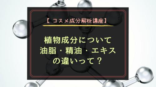【コスメ成分解析講座】植物成分について。油脂・精油・エキスの違いって?