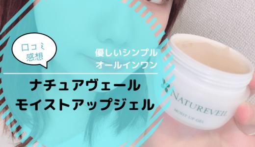 優しいシンプルオールインワン✨ナチュアヴェール モイストアップジェル【口コミ感想】
