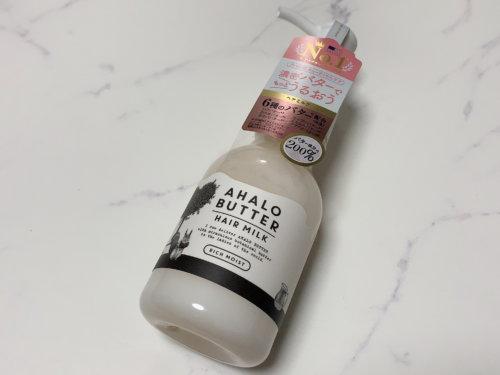 アハロバター バターとハニーミルクのうるうるヘアミルク