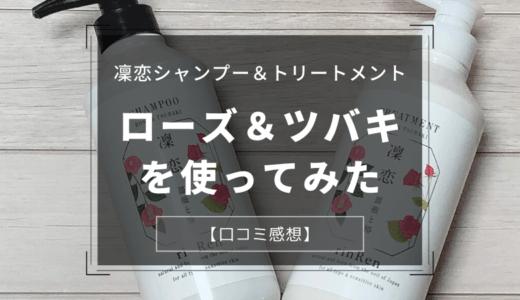 凜恋シャンプー&トリートメントのローズ&ツバキを使ってみた【口コミ感想】