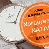 北欧ブランド・Nordgreenの腕時計を着けてみた【口コミ感想】