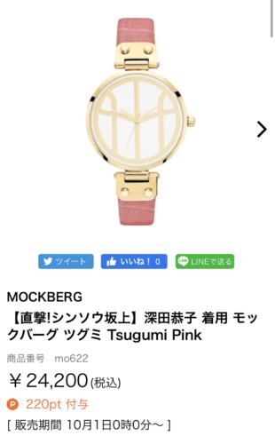 Tsugumi Pinkの商品情報