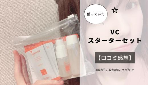 1800円で攻めのにきびケア❗『VCスターターセット』を使ってみた【口コミ感想】