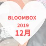BLOOMBOX2019年12月