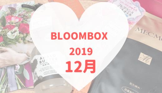 【BLOOMBOX2019年12月中身】POLAのリンクルショットシリーズ新作GET💕
