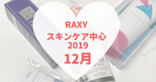 RAXYスキンケア中心2019年12月