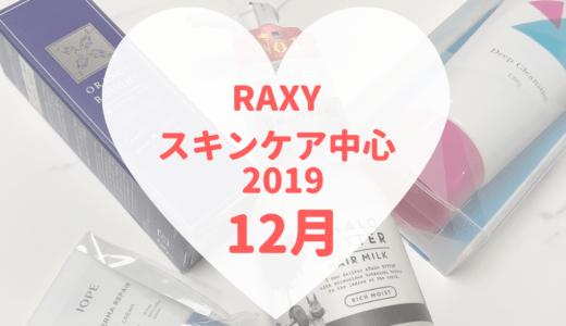 【RAXY2019年12月スキンケア】現品3つ入りのしっとり保湿回