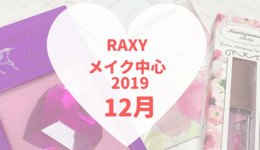 【RAXY2019年12月メイク】見た目も発色も可愛いコスメ現品2点入り💕