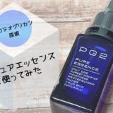 プロテオグリカン原液✨PG2ピュアエッセンスを使ってみた【口コミ感想】