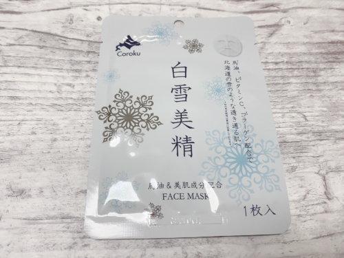 白雪美精フェイスマスク