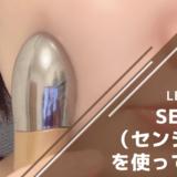 大ヒットLED美顔器『SENSIA(センシア)』を使ってみた【口コミ感想】
