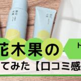 肌の幹を整える毛穴ケア草花木果のトライアルセット【口コミ感想】