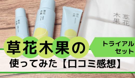 肌の幹を整える毛穴ケア🎵草花木果のトライアルセット【口コミ感想】
