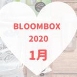 BLOOMBOX2020年1月