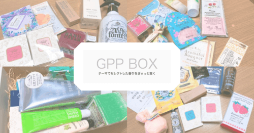 GPPボックス