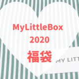 MyLittleBox2020年福袋