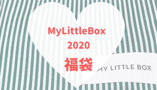 【マイリトルボックス2020年福袋】2300円&3300円BOXの中身を公開❗