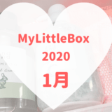 MyLittleBox2020年1月