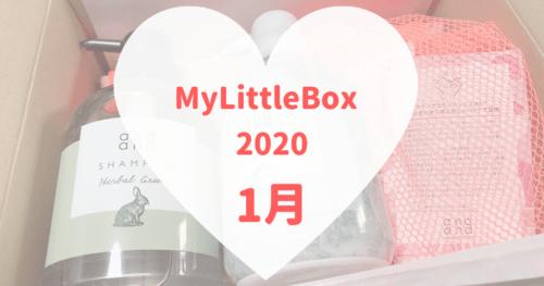 MyLittleBox2020年1月