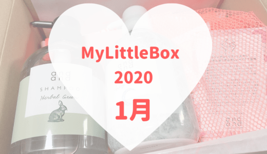 【マイリトルボックス2020年1月】デザインがマイリトルボックスじゃない!?