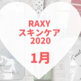 RAXYスキンケア2020年1月