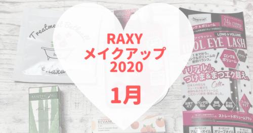 RAXYメイクアップ2020年1月