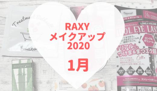 【RAXY2020年1月メイクアップ中心】優しい休息日コスメで嬉しい内容🛀