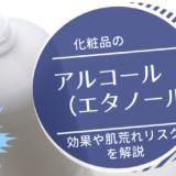 【成分解析】化粧品のアルコール(エタノール)の効果や肌荒れリスクを解説