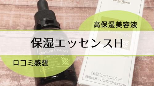 シンプルな高保湿美容液地の塩社の保湿エッセンスH【口コミ感想】